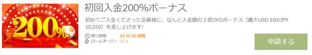 188betの新規プレイヤー向け入金200%ボーナス