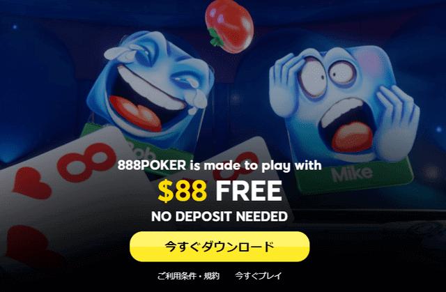 888ポーカーの入金不要の無料ボーナス