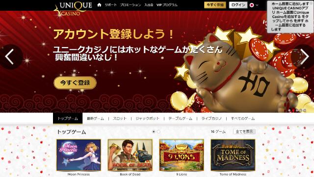 アメックスで入金できるオンラインカジノ【ユニークカジノ】