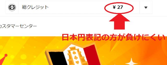 日本円で通貨表示されるオンラインカジノ