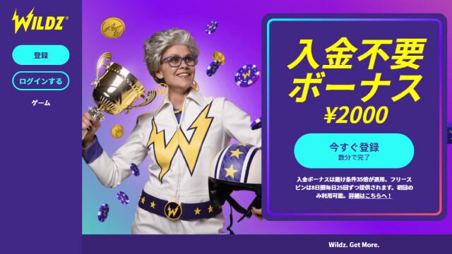 入金ボーナスが甘いオンラインカジノ【ワイルズカジノ】