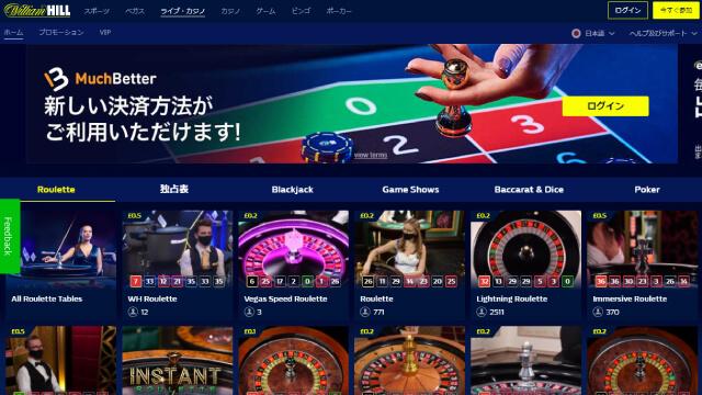 ポーカーができるおすすめのオンラインカジノ【ウィリアムヒル】