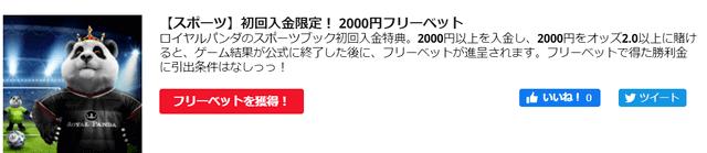 ロイヤルパンダの2000円分フリーベットボーナス