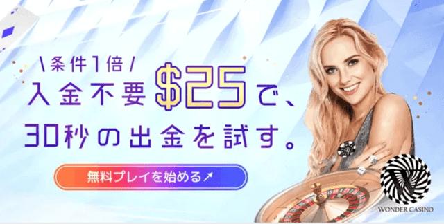 入金不要の登録ボーナスの出金条件が甘い【ワンダーカジノ】