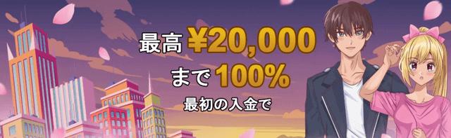 ビデオスロッツの最大2万円の100%入金ボーナス