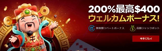 ライブカジノハウスのウェルカムボーナス最大400ドル200%