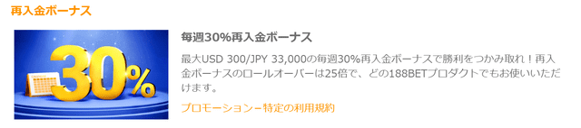 188betでは毎週最大3万3000円の入金ボーナスが貰える