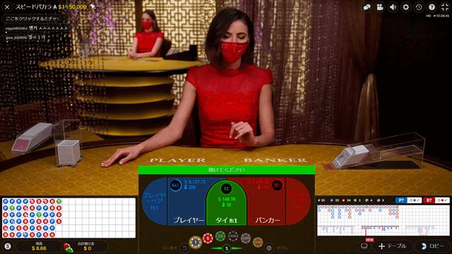 リアルタイムでディーラーがゲームを進行してくれるライブバカラ