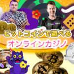 ビットコインで遊べるオンラインカジノ【おすすめ7選】