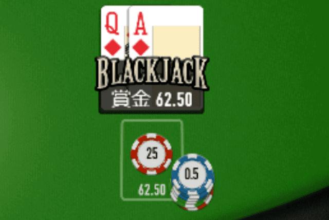 ナチュラルブラックジャックを成立させた場合は2.5倍の配当