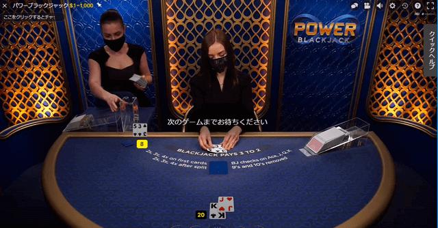 「1人のプレイヤーVSディーラー」という構図のパワーブラックジャック