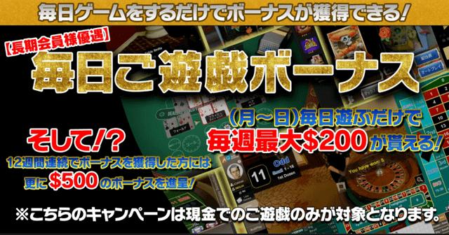 クイーンカジノの「毎日ご遊戯ボーナス」