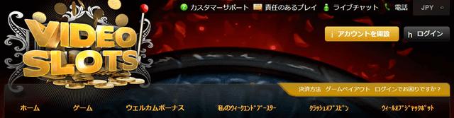 稼ぎやすいオンラインカジノ【Videoslots】