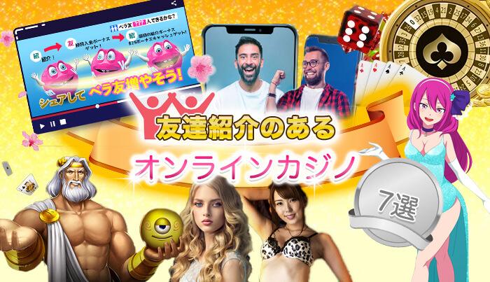 友達紹介のあるオンラインカジノ【7選】
