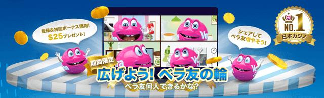 友達紹介のあるオンラインカジノ【ベラジョンカジノ】