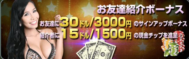 友達紹介のあるオンラインカジノ【ワイルドジャングルカジノ】