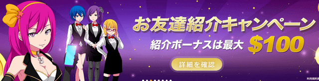 友達紹介のあるオンラインカジノ【ラッキーニッキー】