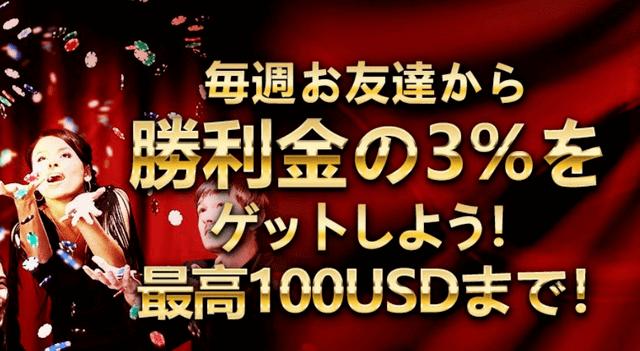 友達紹介のあるオンラインカジノ【エンパイア777】