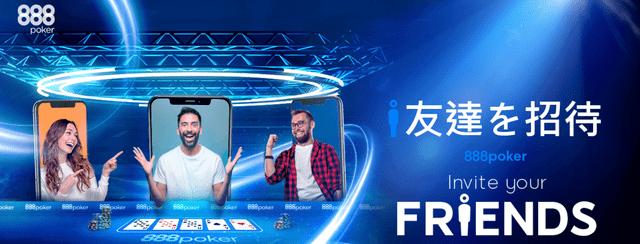 友達紹介のあるオンラインカジノ【888ポーカー】