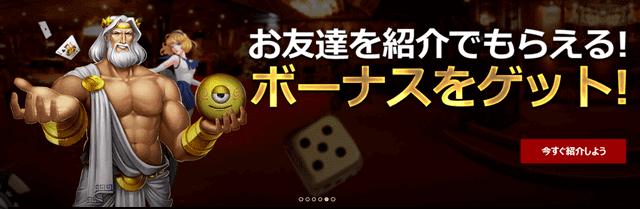 友達紹介のあるオンラインカジノ【ライブカジノハウス】