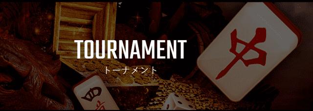 DORA麻雀のトーナメント