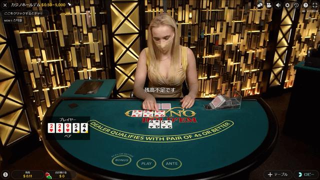 対戦できるオンラインカジノゲーム【ポーカー】
