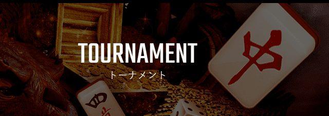 賞金が獲得できるオンライン麻雀のトーナメント