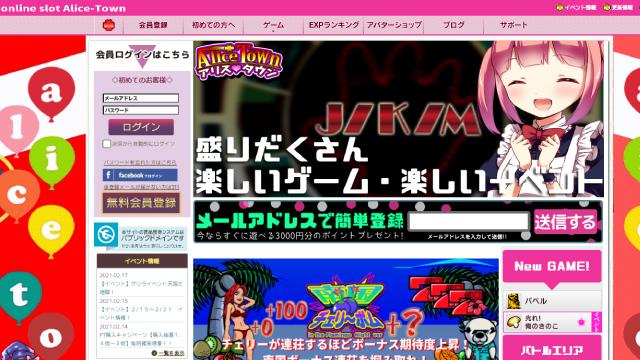 オンラインギャンブルがプレイできるオンラインスロットサイト