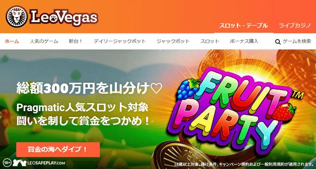 安心して遊べるオンラインカジノ【レオベガス】