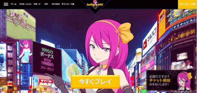 安心して遊べるオンラインカジノ【ラッキーニッキー】