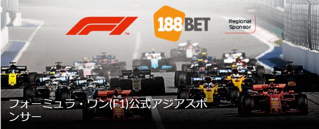 F1のアジア公式スポンサーを務める188bet