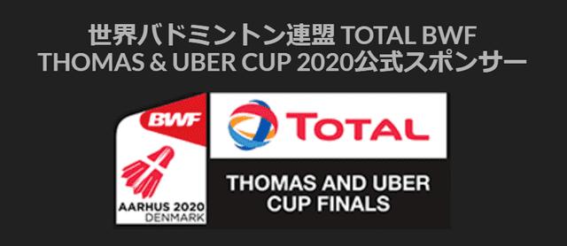 「世界バドミントン連盟 TOTAL BWF THOMAS & UBER CUP 2020」の公式スポンサーの188bet