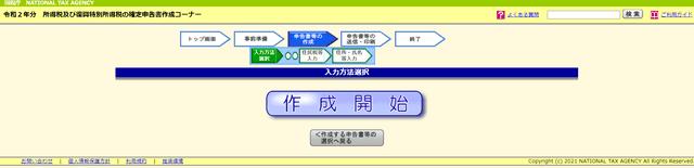 申告書の作成画面
