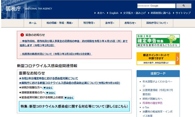 国税庁のホームページにアクセス