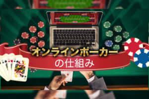 オンラインポーカーの仕組み