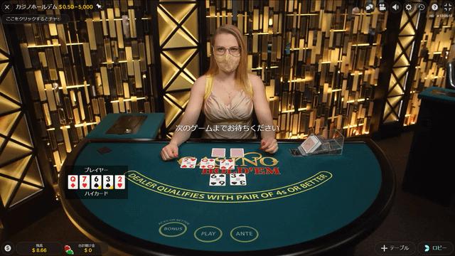 オンラインカジノでプレイできるおすすめのポーカー【カジノホールデム】