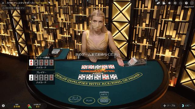 オンラインカジノでプレイできるおすすめのポーカー【カリビアンスタッドポーカー】