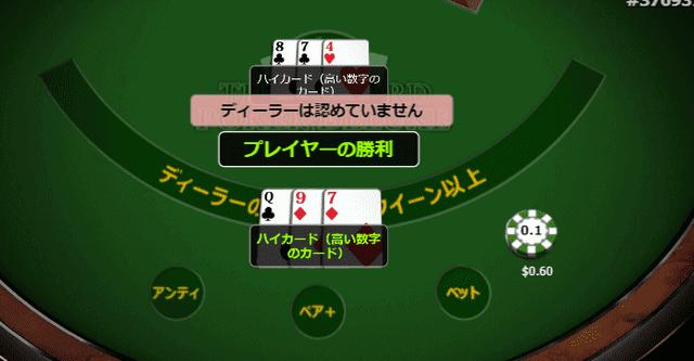 オンラインカジノでプレイできるおすすめのポーカー【スリーカードポーカー】