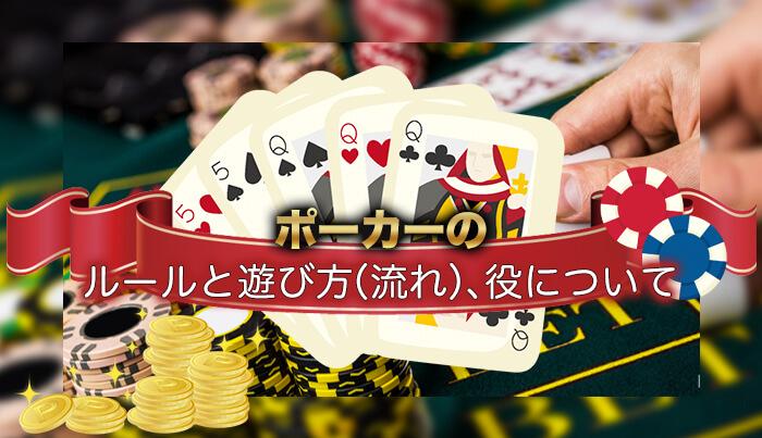 ポーカーのルールと遊び方(流れ)、役について