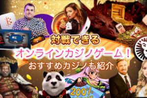 対戦できるオンラインカジノゲーム!おすすめカジノも紹介