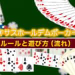 テキサスホールデムポーカーのルールと遊び方(流れ)