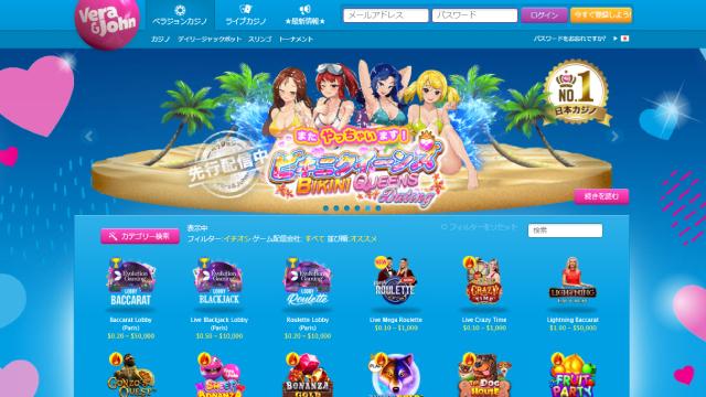 オンラインギャンブルがプレイできるオンラインカジノサイト【ベラジョンカジノ】
