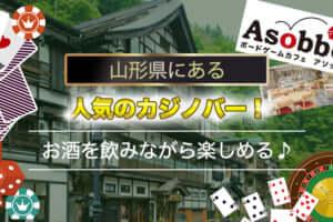 山形県にある人気のカジノバー!お酒を飲みながら楽しめる♪