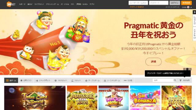 対戦できるゲームがおすすめのオンラインカジノ【188bet】