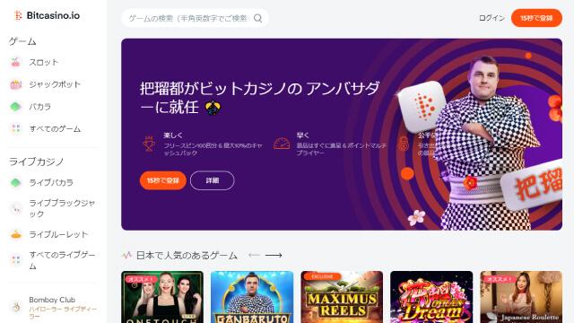 対戦できるゲームがおすすめのオンラインカジノ【ビットカジノ】
