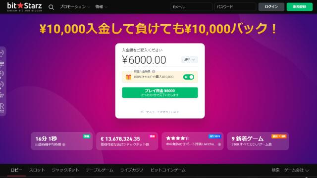 対戦できるゲームがおすすめのオンラインカジノ【ビットスターズ】