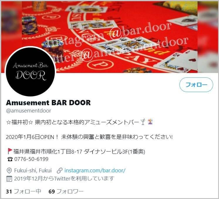 福井で人気のカジノバーのAmusement Bar DOOR