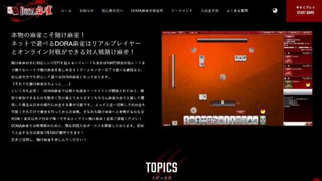 対戦できるゲームがおすすめのオンラインカジノ【DORA麻雀】
