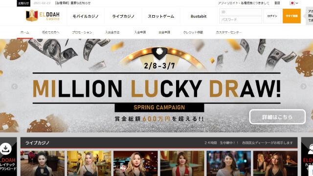 対戦できるゲームがおすすめのオンラインカジノ【エルドアカジノ】