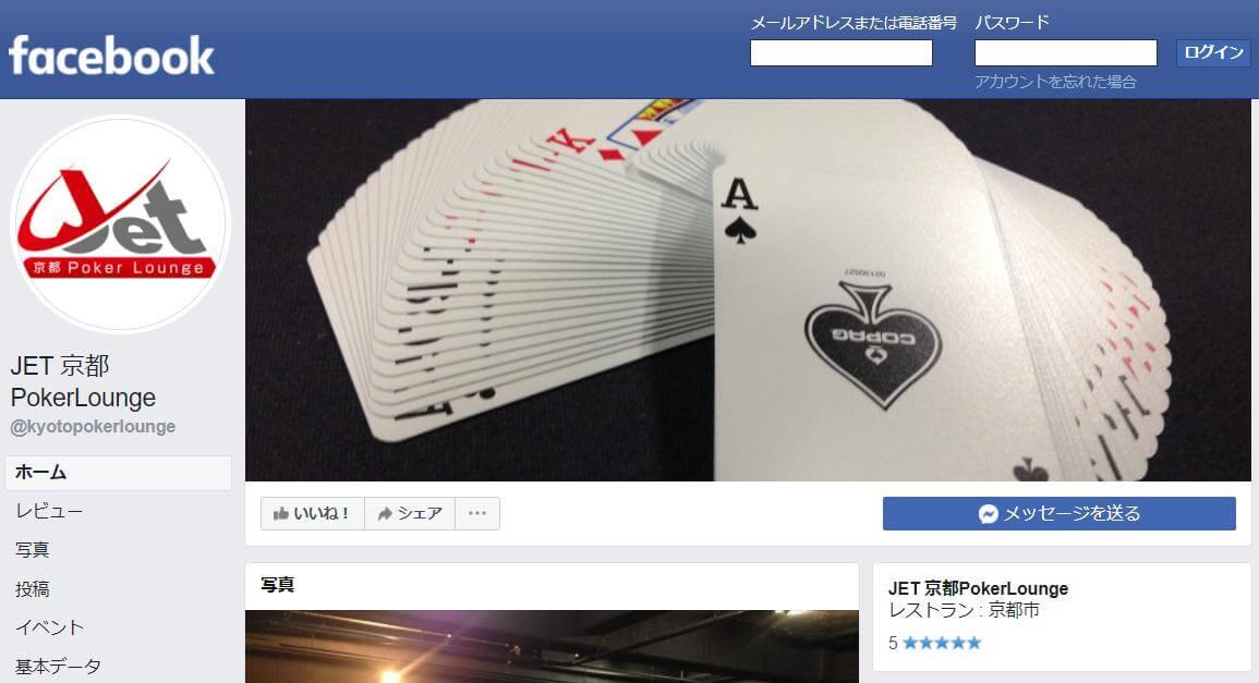 京都でポーカーが楽しめるJET京都ポーカーラウンジ